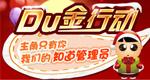 2011管理员专属DU金行动火热来袭!